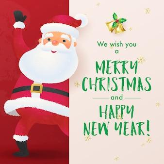 メリークリスマスと新年あけましておめでとうございますサンタクロースとクリスマスホリデーグリーティングカード