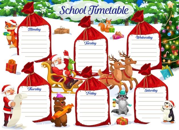 크리스마스 방학 학교 시간표 또는 학생 교육 일정. 수업 또는 수업 학습 계획의 벡터 주 시간표, 산타와 크리스마스 트리가 있는 xmas 선물 가방에 있는 유치원 학생 플래너 템플릿