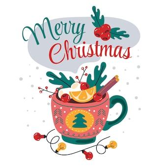 クリスマスホットドリンクグリーティングカードチラシポスターデザイン要素イラスト