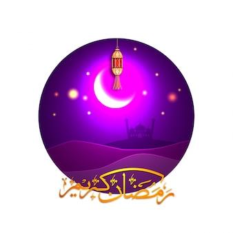Рождество ислама месяц искрится традиционный