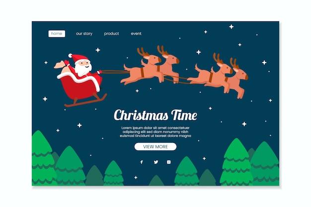 クリスマスランディングページフラットデザイン