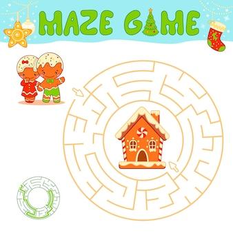 クリスマス迷路パズルゲームクリスマスジンジャーブレッドハウスとのサークル迷路または迷路ゲーム