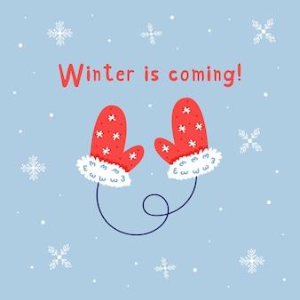 伸縮性のあるクリスマスミトン。休日のかわいい要素。年賀状冬がやってきます