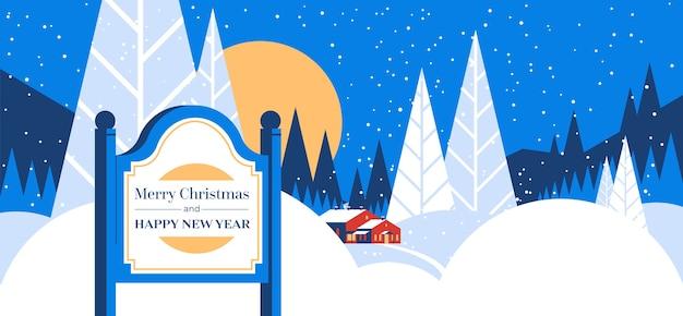 松と家のポストカードメリークリスマス冬の休日コンセプトグリーティングカード水平ベクトル図とクリスマスの夜の田園風景