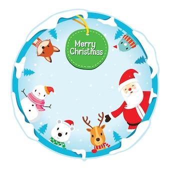 サークルフレームのクリスマスオーナメントとサンタクロース、雪だるま、動物の装飾