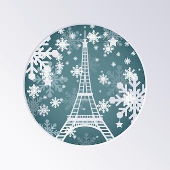 Рождественская открытка вырезать из бумаги с эйфелевой башней в париже, франция. векторные иллюстрации. с новым годом концепция со снежинками.