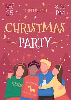 Рождественская вечеринка плакат плоский шаблон. празднование зимнего праздника с друзьями, коллегами. .