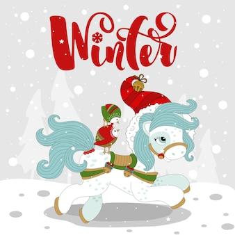 美しい冬の背景、雪片のクリスマスポニー。手書きの「冬」の刻印付き。