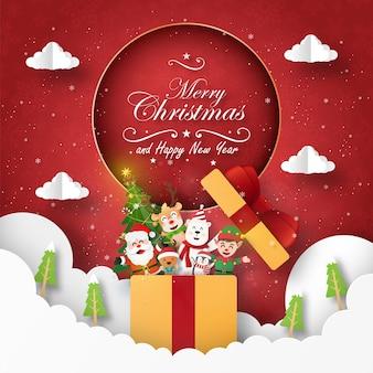 サンタクロースと友達のクリスマスポストカードとギフトボックス