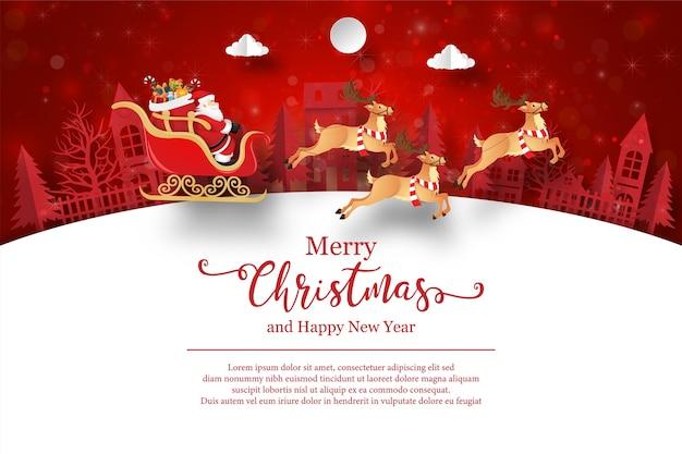 村のサンタクロースのクリスマスポストカード
