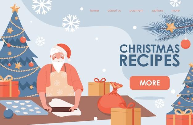 텍스트 공간이있는 크리스마스 요리법 방문 페이지.