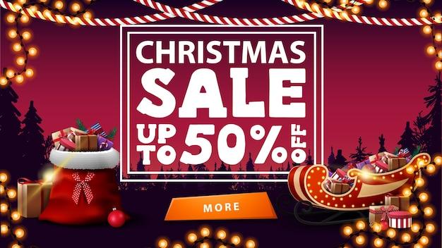 Рождественская распродажа и скидка иллюстрации
