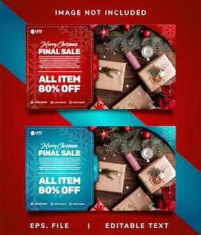 크리스마스 판매 배너 판촉 템플릿