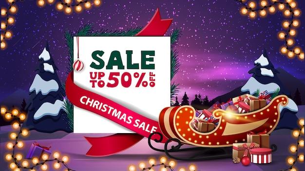 Рождественская распродажа иллюстрация
