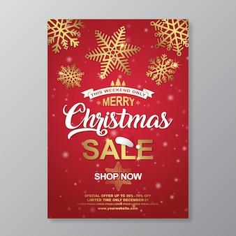 クリスマスセールのポスターデザインテンプレート