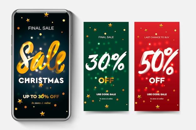 소셜 미디어 모바일 앱용 크리스마스 판매 웹 배너 벡터 이미지