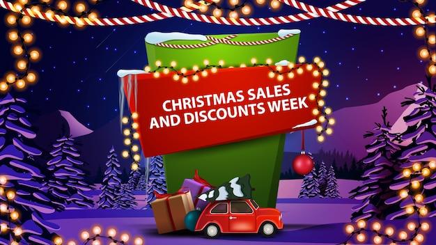 크리스마스 판매 및 할인 주간