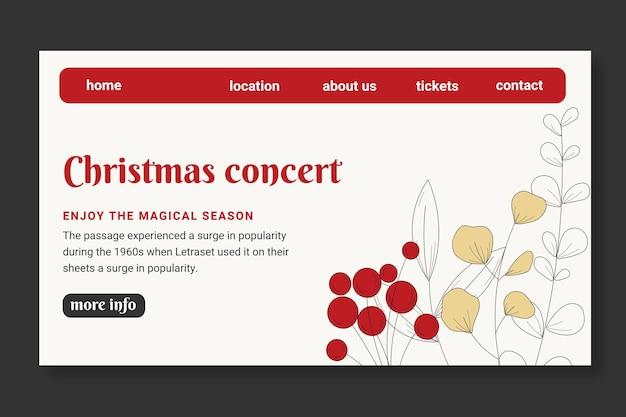 クリスマスセールテンプレートのランディングページ