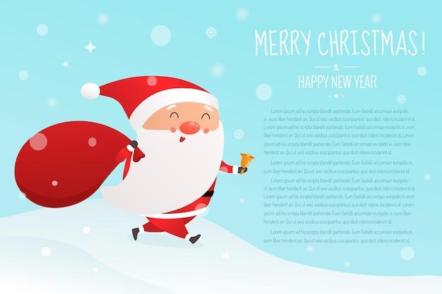 Рождество. дед мороз бежит с большим мешком подарков.