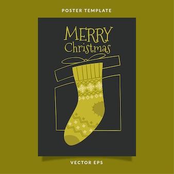 クリスマスソックスポスター