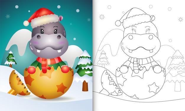 クリスマスをテーマにしたぬりえ