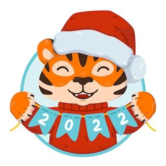 파티 휴일 플래그 2022 레터링 새 해의 중국 상징으로 크리스마스 호랑이 캐릭터