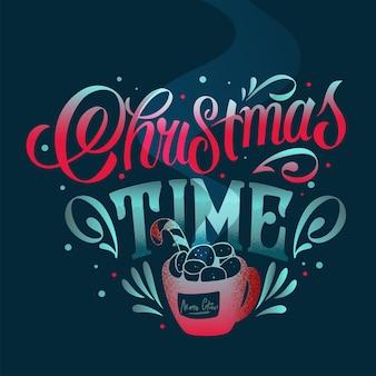クリスマスの時間のテキスト。書道レタリングデザインカードテンプレート。書道の手作りレタリング。