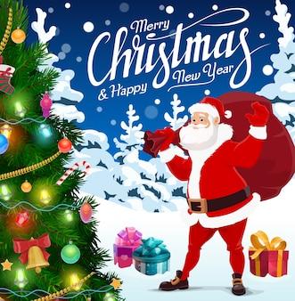 Рождественская елка, санта-клаус и мешок подарков к празднику xmas, рождество и новый год.