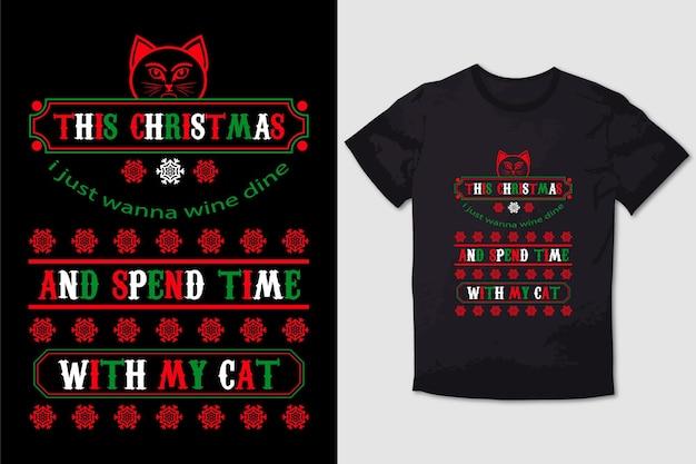 クリスマスのtシャツのデザインこのクリスマス私はただワインを飲みたいと思って猫と時間を過ごします
