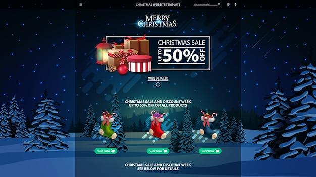 할인 배너와 함께 크리스마스 웹 사이트 템플릿