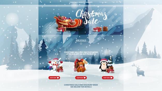 겨울 풍경과 크리스마스 웹 사이트 템플릿