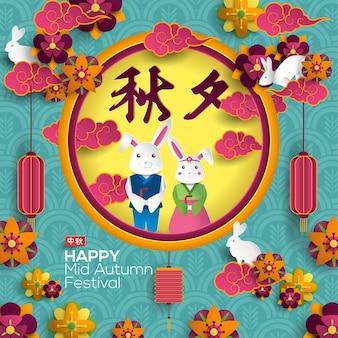 Chuseok happy mid autumn festival greeting card