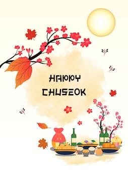 チュソクのイラスト。満月の景色の柿の木