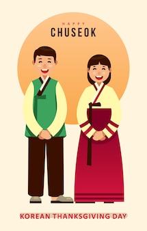 Chuseok korean thanksgiving day couple greeting card