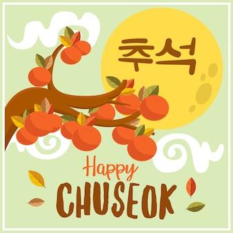 オレンジ色の枝と黄色い満月の幸せなchuseok