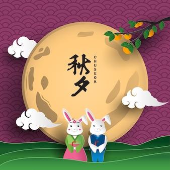 Chuseok фестиваль поздравительная открытка бумажный стиль с гуманоидным кроликом