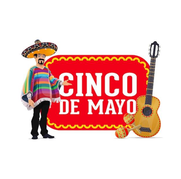 Синко де майо, мексиканец, гитара и маракасы