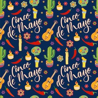 シンコデマヨシームレスパターン。ビバメキシコ。メキシコ文化のシンボル。ソンブレロ、マラカス、サボテン、タイル張りの背景デザインのギター。
