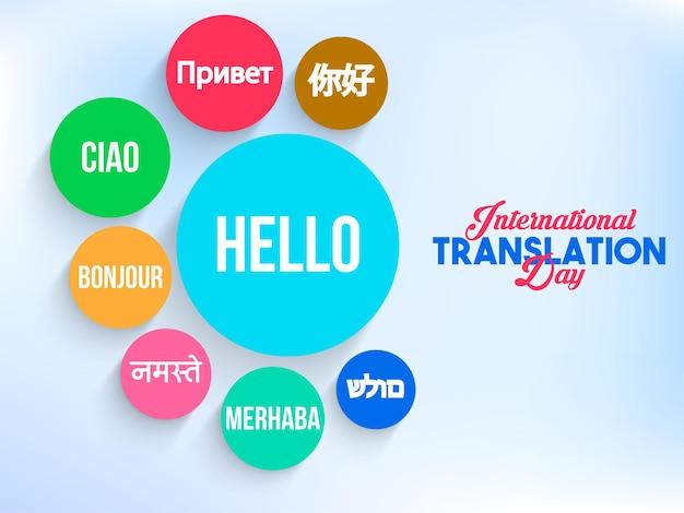 국제 번역의 날을 위한 다른 언어로 된 원 추상