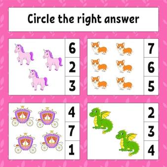 正しい答えを○で囲んでください。教育開発ワークシート。