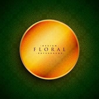 緑の背景に円形の金色のフレーム