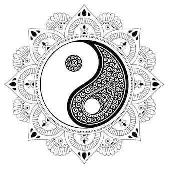 円形の曼荼羅。陰陽の手描きのシンボルが付いたエスニックオリエンタルスタイルの装飾飾り。落書きイラストの概要を説明します。
