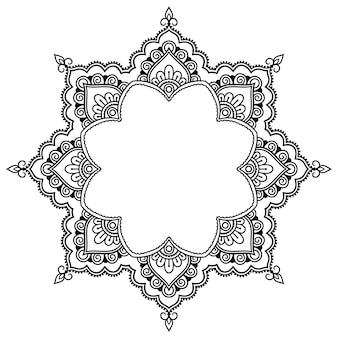 ヘナ、一時的な刺青、タトゥー、装飾用の曼荼羅の形の円形パターン。エスニックオリエンタルスタイルの装飾的なフレーム飾り。