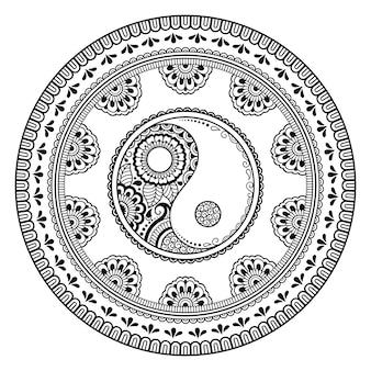 ヘナ、一時的な刺青、タトゥー、装飾用のマンダラの形の円形パターン。陰陽手描きシンボルとオリエンタルスタイルの装飾的な飾り。塗り絵の本。