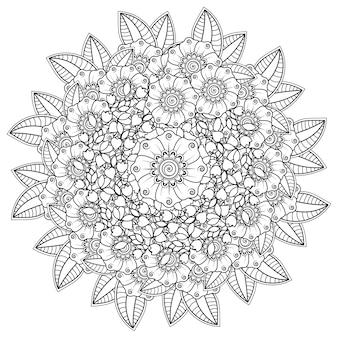 花の装飾が施されたマンダラの形の円形パターン。エスニックオリエンタル、インド風の一時的な刺青の花の装飾。