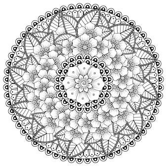 花と曼荼羅の形の円形パターン。エスニックオリエンタル、インドスタイルの一時的な刺青の花の装飾。