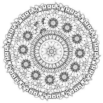 マンダラの形の円形パターン。ヘナタトゥー曼荼羅。一時的な刺青スタイル。オリエンタルスタイルの装飾模様。塗り絵のページ。