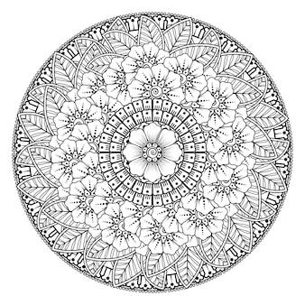 ヘナ、一時的な刺青、入れ墨、装飾のための花と曼荼羅の形の円形パターン。エスニックオリエンタルスタイルの装飾飾り。