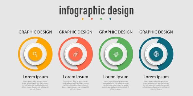 循環タイムラインステップインフォグラフィックテンプレートデザイン