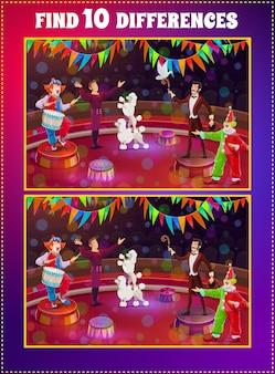 서커스 10 차이 어린이 게임. 어린이 교육 활동, 일치하는 작업이 있는 만화 벡터 게임. 논리적 수수께끼, 서커스 공연자, 마술사, 광대 및 동물과 함께 연습하는 어린이